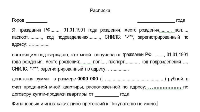 Образец основной расписки о получении денежных средств по договору купли-продажи квартиры