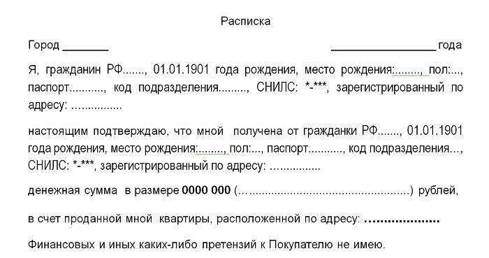 Образец второй расписки на разницу при неполной стоимости в договоре купли-продажи квартиры